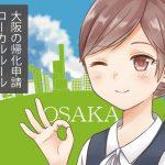 大阪の帰化申請